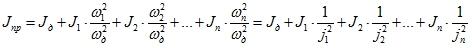 Приведенный момент инерции выраженный через передаточные чмсла