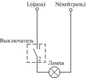Схема подключения выключателя