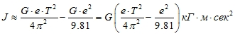 инерция ротора относительно оси, проходящей через центр тяжести