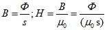 Магнитный поток, индукция, напряженность магнитного поля