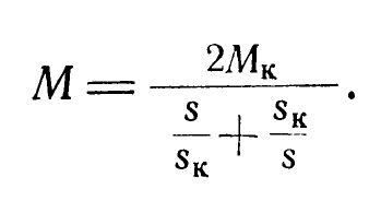 Уравнение упрощенной характеристики АД