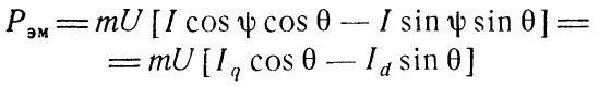 Электромагнитная мощность синхронного электродвигателя выраженная через косинус фи