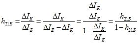Коэффициент усиления транзистора с общим эмиттером