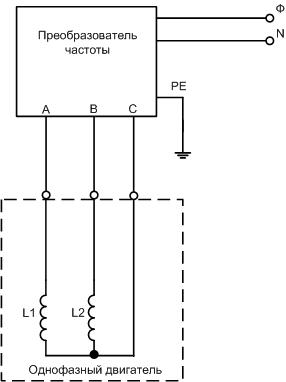 Схема включения конденсаторного двигателя с преобразователем частоты