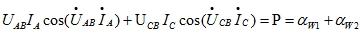 Сумма показаний ваттметров для трехпроводной цепи