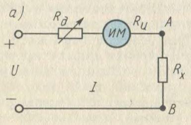Схема омметра