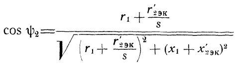 Коэффициент мощности cos ψ2 вторичного контура