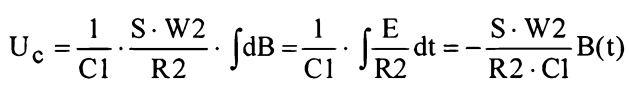 Напряжение на конденсаторе при измерении магнитной индукции