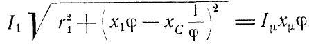 Уравнение ЭДС статорной обмотки