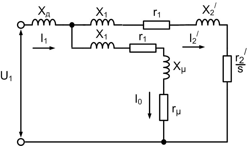 Эквивалентная схема асинхронной машины при наличии добавочных сопротивлений в цепи статора1