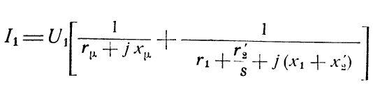 Первичный ток I1 будет равен при любом скольжении