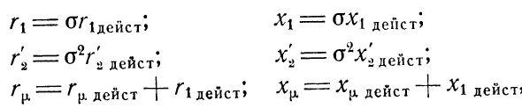 Поправочные коэффициенты для Г - образной схемы замещения асинхронного электродвигателя