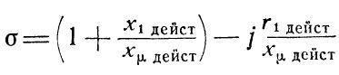 Поправочный коэффициенты для Г - образной схемы замещения асинхронного электродвигателя