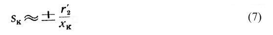 Приблизительное скольжение при котором выполнится условия равности производной момента нулю