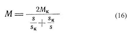 Упрощенное уравнение механической характеристики асинхронного электродвигателя