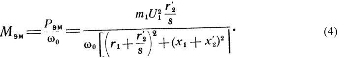 Электромагнитный момент асинхронного электродвигателя