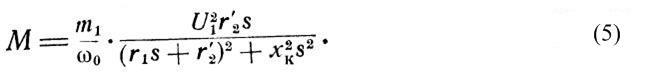 Электромагнитный момент асинхронного электродвигателя1