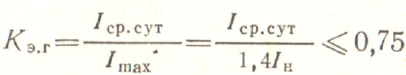 При этом коэффициент заполнения суточного графика нагрузки в условиях перегрузки не должен превышать 0,75