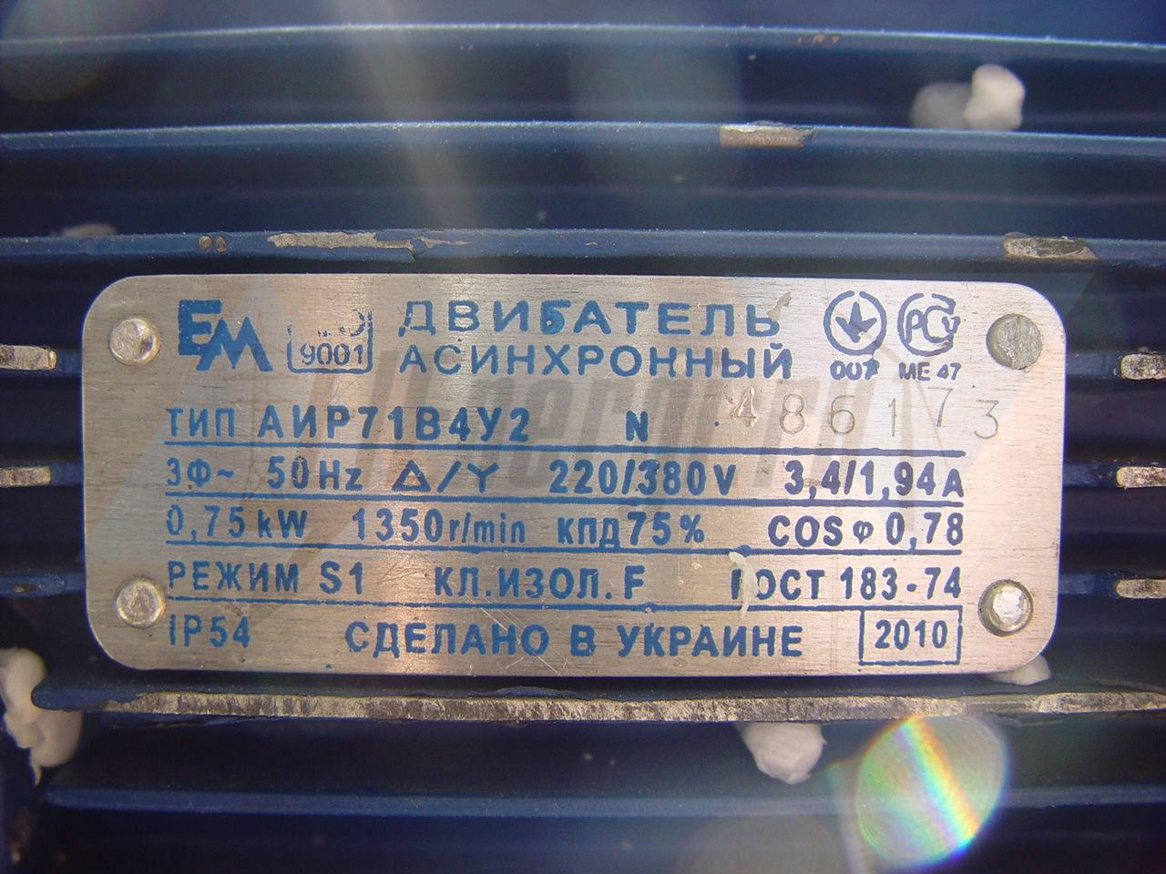 Табличка номинальных данных электрических машин