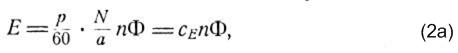 Выражение ЭДС при измерении скорости в оборотах в минуту для ДПТ