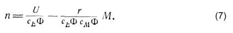Уравнение механической характерстики ДПТ