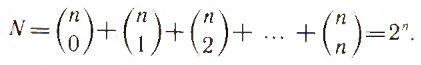 Бином Ньютона для комбинации равносильных кодов