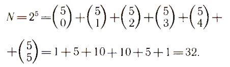 Общее число комбинаций для n = 5