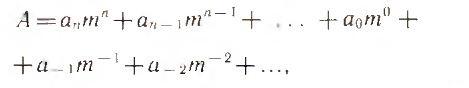 Поленом позиционной системы счисления