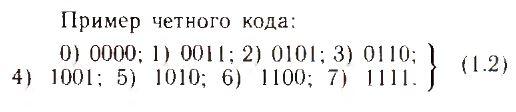 Пример четного кода