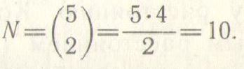 код типа 2 из 5, имеющего число комбинаций