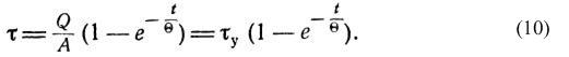 Уравнение нагрева электродвигателя при tнач = 0