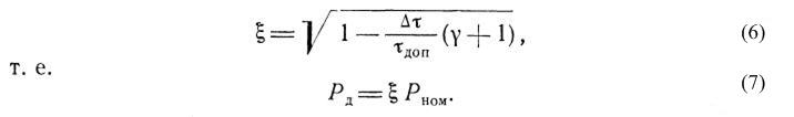 dopustimaya-stepen-zagruzki-elektrodvigatelya-pri-otklonenii-temperatury-okruzhayushhej-sredy-ot-standartnoj