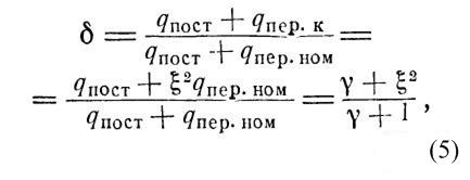 vyrazhenie-koefficienta-termicheskoj-peregruzki-elektrodvigatelya-vyrazhennyj-cherez-postoyannye-i-peremennye-poteri