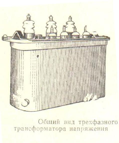 obshhij-vid-izmeritelnogo-trexfaznogo-transformatora-napryazheniya