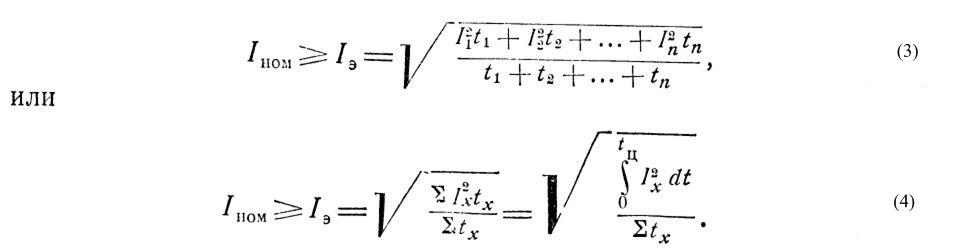 usloviya-vybora-elektrodvigatelya-po-metodu-ekvivalentnogo-toka