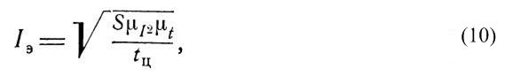 formula-ekvivalentnogo-toka-s-uchetom-masshtabnyx-koefficientov