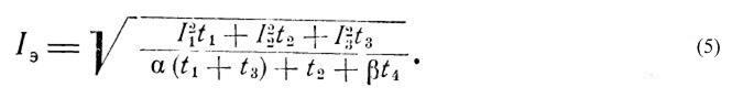 formula-ekvivalentnogo-toka-s-uchetom-menyayushhixsya-uslovij-oxlazhdeniya-elektrodvigatelya