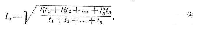 formula-ekvivalentnogo-toka