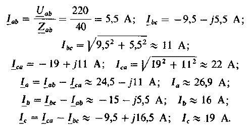 primer-rascheta-parametrov-sxemy-pri-soedinenii-v-nesimmetrichnyj-treugolnik2