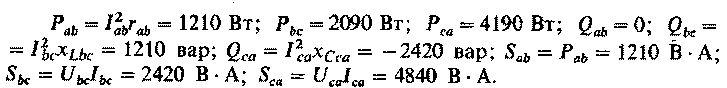 primer-rascheta-parametrov-sxemy-pri-soedinenii-v-nesimmetrichnyj-treugolnik3