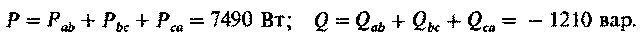 primer-rascheta-parametrov-sxemy-pri-soedinenii-v-nesimmetrichnyj-treugolnik4