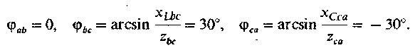 primer-rascheta-parametrov-sxemy-pri-soedinenii-v-nesimmetrichnyj-treugolnik5