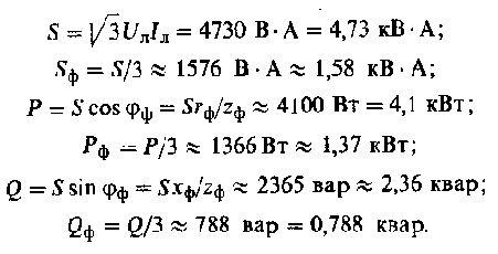 primer-rascheta-parametrov-sxemy-pri-soedinenii-v-simmetrichnyj-treugolnik2