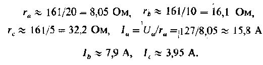 primer-rascheta-trexfaznoj-nesimmetrichnoj-seti2