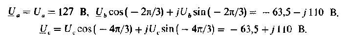 primer-rascheta-trexfaznoj-nesimmetrichnoj-seti3