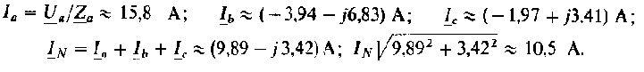 primer-rascheta-trexfaznoj-nesimmetrichnoj-seti4