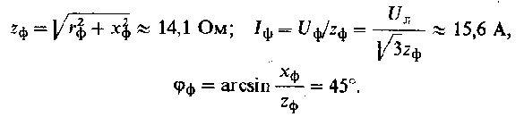 primer-rascheta-trexfaznoj-simmetrichnoj-seti1