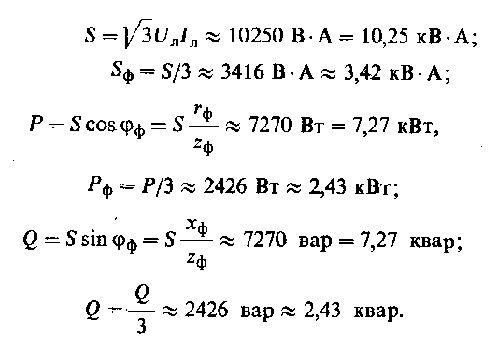 primer-rascheta-trexfaznoj-simmetrichnoj-seti2
