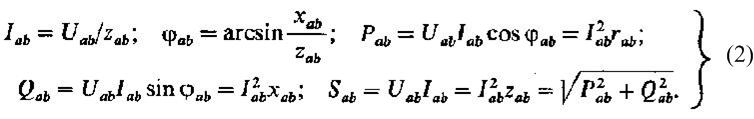formuly-dlya-odnofaznyx-cepej-primenimy-k-simmetrichnomu-treugolniku
