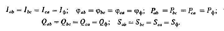 formuly-dlya-odnofaznyx-cepej-primenimy-k-simmetrichnomu-treugolniku2